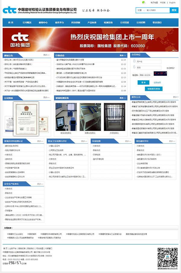国检集团秦皇岛公司 国家玻璃质量监督检验中心