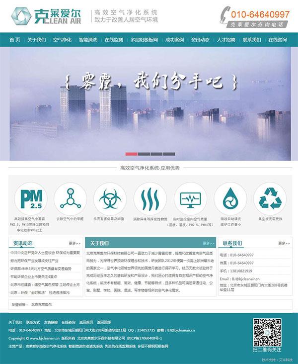 克莱爱尔-高效空气净化系统致力于改善人居空气环境